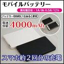 ショッピング薄型 モバイルバッテリー【大容量4000mAh 薄型 約9mm モバイル バッテリー 充電器】