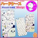 ショッピングOn ぷりおハードケース【iphone6s ケース】【iphone6 ケース】