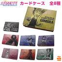 ショッピングカードケース ウルトラ怪獣擬人化計画 カードケース【カードケース 記念品 ギフト 贈り物 父の日 母の日 誕生日 プレゼント】
