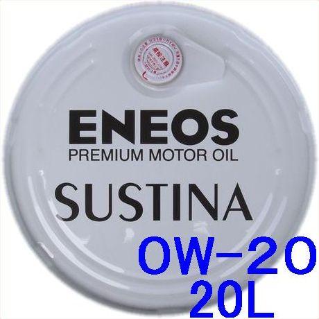 100%化学合成のプレミアムオイルエネオス サスティナENEOS SUSTINA 0W-20 20L消費税・送料込み(沖縄・離島送料別+)