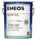エネオス ミッション デフ兼用油『GL-5 75w-90』 20L税 送料込み(沖縄 離島別途+)