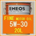 高性能部分合成油シリーズENEOS FINEエネオス ファインモーターオイル5W-30 20L消費税 送料込み(沖縄 離島送料別+)