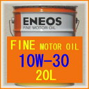 高性能部分合成油シリーズ ENEOS FINEエネオス ファインモーターオイル10W-30 20L消費税 送料込み(沖縄 離島送料別+)
