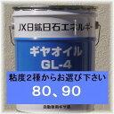 JX日鉱日石エネルギー自動車用高級ギヤオイルギヤオイル GL-4 20L消費税・送料込み(沖縄・離島別途+)粘度2種よりお選び下さい(80/90)