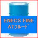 高性能部分合成油シリーズENEOS FINEエネオス ファイン ATFAT フルード 200Lドラム缶消費税・送料込み※お届け可能条件をご確認下さい