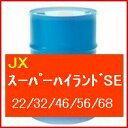 JX日鉱日石エネルギー省エネ型耐摩耗性スラッジレス作動油スーパーハイランドSE 200Lドラム缶粘度5種からお選びください(22/32/46/56/68)消費税・送料込み※お届け可能条件をご確認下さい