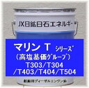 JX マリンT 20L高塩基価トランクピストン機関用エンジン油T303/T304/T403/T404/T504税・送料込み(沖縄・離島送料別+)