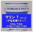 JX マリンT 20L中塩基価トランクピストン機関用エンジン油T203/T204/T102/T103/T104税・送料込み(沖縄・離島送料別+)