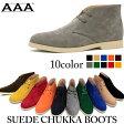メンズ 靴 ブーツ[AAA+]スエードチャッカブーツ2309 スウェード チャッカ シューズ【あす楽】【02P03Dec16】