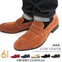 メンズ ローファー 靴[AAA+]スエードコインローファー2...