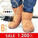 【あす楽】【SALE】ムートンブーツ メンズ ショートブーツ...