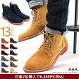 メンズ ブーツ[AAA+]レンガソールプレーントゥブーツ2317 スウェード スエード 靴【2足6000円専用ページ】【あす楽】【02P28Sep16】2016春夏!