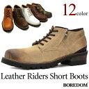 メンズ ブーツ[BOREDOM ボアダム]本革ライダースショートブーツ0107 サイドジップ レザー 本革 靴 【あす楽】【02P28Sep16】【02P01Oct16】