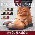 メンズ ブーツ 靴 [Dedes デデス]バックベルトエンジニアブーツ5184 ショートブーツ【2足で6,000円セット対象商品】【あす楽】【02P05Nov16】