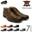 【SALE】チャッカブーツ メンズ 本革 日本製 革 靴 レザー 牛革 黒 ブラック キャメル 紺 ネイビー 茶 ブラウン カジュアルシューズ 大人 おしゃれ 【DEDEsKEN デデスケン】 10561
