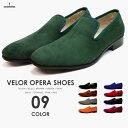 [exclamation エクスクラメ−ション]ベロアオペラシューズEX0010 オペラ ベロア スリッポン 本革 靴 シューズ メンズ 【あす楽】【02P28Sep16】【02P01Oct16】