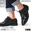 メンズ シューズ 靴[LASSU&FRISS ラスアンドフリス]レザープレーントゥシューズ801 短靴 革 ドレスシューズ ビジカジ ビジネス オックスフォード...