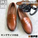 メンズ ローファー 靴【LASSU&FRISS ラスアンドフ...