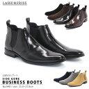 メンズ ブーツ 靴 [LASSU&FRISS ラスアンドフリス]サイドゴアブーツ 948 ビジカジ ショートブーツ ビジネスシューズ カジュアル スウェード ス...