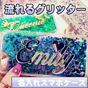 【名入れ オリジナルグリッター iPhoneケース ラメ 流