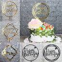 【ケーキプレート ハッピーバースデー 誕生日】チョコレートプレート代用 飾り付け 装飾 1歳 2歳 ハーフバースデー