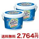 オキシクリーン(1500g)×2個セット 酸素系漂白剤【送料...