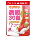《満腹30倍》ダイエットサポートキャンディ イチゴミルク味 チアシード バジルシード スーパーフード 飴★3,240円以上で送料無料