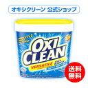 送料無料 オキシクリーンEX 2.27kg 除菌 界面活性剤...