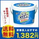 【送料無料】オキシクリーン(1500g) 過炭酸ナトリウム(...