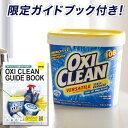 送料無料 オキシクリーンEX 2.27kg 過炭酸ナトリウム...
