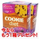 【もう1箱プレゼント】【訳あり】プレゼント付!ハリウッドミラクルダイエットクッキー(チョコレートチップ味)1箱+1箱