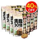 【40%OFF】送料無料満腹30倍ダイエットサプリクッキーさくさく黒ごま味10袋 訳あり