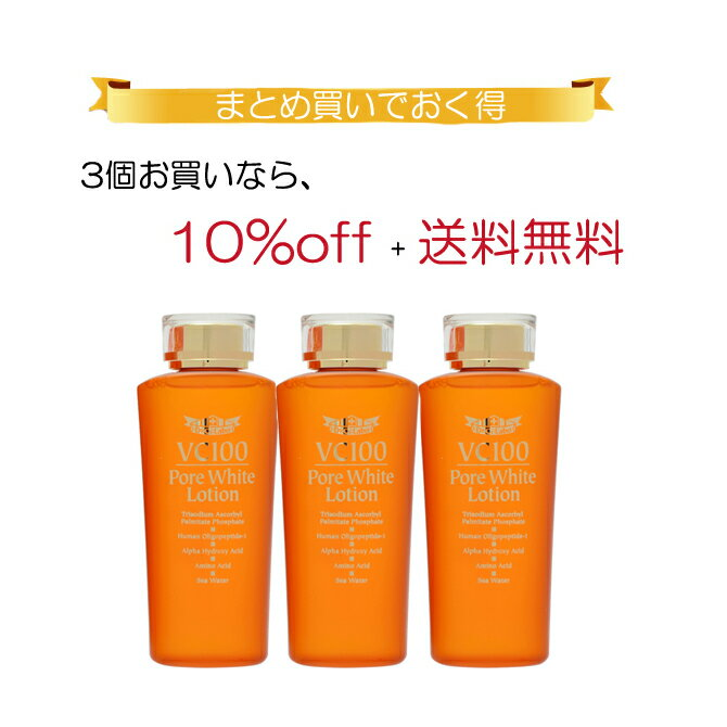 ◆ + 10% off ◆ Dr.CI: Labo VC100 Po white lotion 150 m × 3