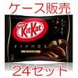 【ケース販売】ネスレ【キットカット ミニ オトナの甘さ 13枚】24セット