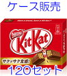 ケース販売【ネスレ キットカット ミニ 3枚入り】120セット