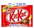 ケース販売【ネスレ キットカット ミニ 14枚入り】24セット