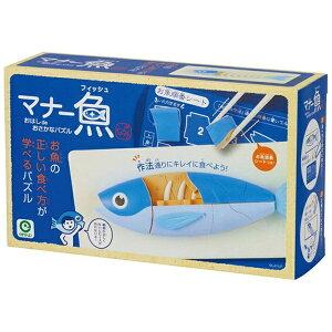 【玩具】アイアップ【マナーシリーズ マナー魚 おはしdeおさかなパズル】【玩具】商品ラッピング【別途100円必要です】