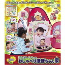 【玩具】ピープル【ピンポ-ンつきおしゃべりぽぽちゃん家】【玩具】商品ラッピング【別途100円必要です】