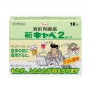 【第2類医薬品】新キャベ2コーワ(18包)【キャベジンコーワ】
