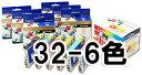 エプソン、32系《6色セット》PM-A850、A870、A890、D750、D770、D800、G700、G720、G730、G800、G820用、汎用インク、Callen▼【大量】
