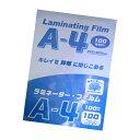 厚さ100ミクロン・ラミネーターフィルム【A4サイズ】100枚(00-5967)ラミネートフィルム