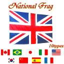 国旗 世界の国旗 アメリカ イギリス イタリア カナダ スペイン ブラジル フランス 韓国 中国 日本 旗 (c80666m) 英国 ユニオンジャック 米 星条旗 三色旗 トリコローレ 日の丸 お部屋のインテリア、ディスプレイに◎【メール便送料無料】
