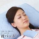 【送料無料】 クールパス枕パッド2 枕カバー (im-042...