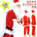 クリスマス サンタ コスチューム コスプレ 衣装 メンズ X...