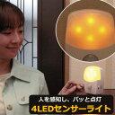 暗闇で人を感知し、パッと点灯! 電池で使える4LEDセンサーライト (s-0614m) センサーで自動点灯/消灯!やさしいオレンジ色LED使用!LE..