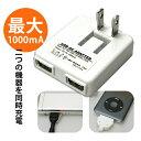 2ポート USB ACアダプター 充電器 コンセント 携帯 ...