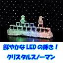 LEDクリスタルスノーマン(ワイド)+単4乾電池10本プレゼント!▼