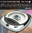 CD/DVDのキズを磨いて修復!★ディスクリペアキット(FN-7)画像の乱れ・音飛びに!あきらめて捨ててしまう前に一度お試しください▼