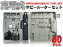 【送料無料】安くても機能充実★60点!充電式ホビールーター60セット(PT-rs60)彫刻、研磨、切削、切断、磨きなど多彩に使える!充実の60点セットの充電式ホビールーター▼