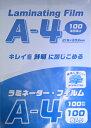 厚さ100ミクロン・ラミネーターフィルム【A4サイズ】100枚(00-5967)▼